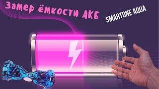 реальный замер АКБ гироскутера smartONE AQUA