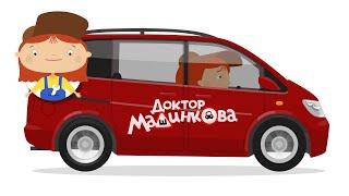 Как Машинкова себе минивэн покупала - Доктор Машинкова