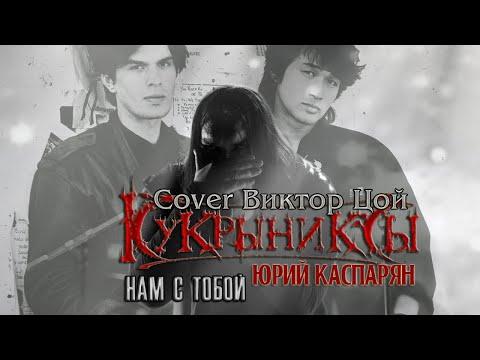 Кукрыниксы и Юрий Каспарян. Нам с тобой. Cover Виктор Цой (Видео)