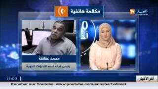 الجزائر على موعد مع اضطراب جوي خطير...!!!