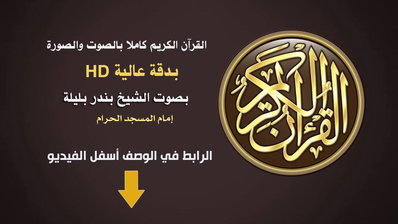 قناة القرآن الكريم لفضيلة الشيخ بندر بليلة إمام المسجد الحرام بالصوت والصورة