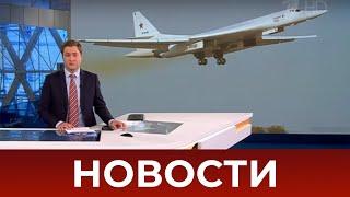 Выпуск новостей в 09:00 от 21.04.2021