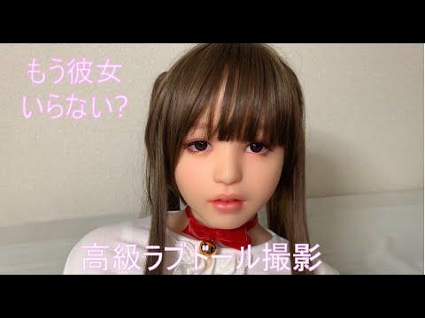 高級ラブドール撮影会_Vol.1  60万円で買ったラブドールをご紹介します!!