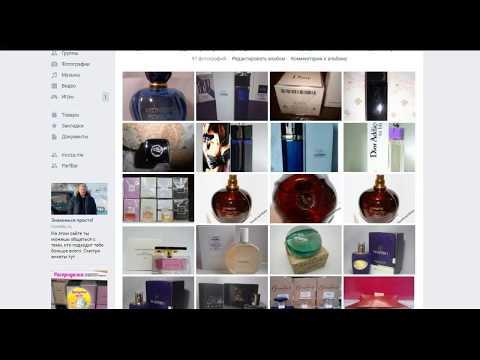 Фейки парфюмерии в интернет магазинах, смотрим прежде чем покупать!