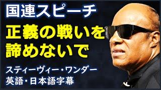 [英語モチベーション] 国連スピーチ正義の戦いを諦めないで| Stevie Wonder| スティーヴィー・ワンダー | 日本語字幕 | 英語字幕|