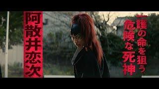 映画『BLEACH』阿散井恋次(演:早乙女太一)キャラクターPV