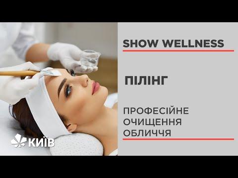 Пілінг: професійне очищення обличчя? #ShowWellness