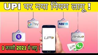 UPI Transaction limit set RBI 1 January New guidelines   अब क्या होगा Phone pe , Google pay का  