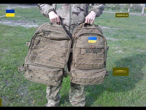 купить Рюкзак Тактический Купить Украина