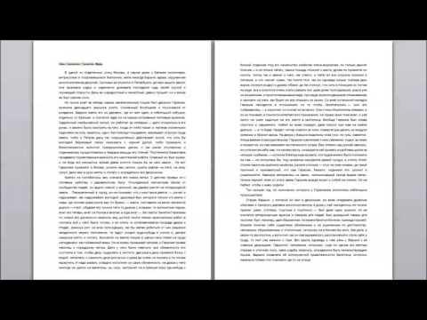 Иван Сергеевич Тургенев. Записки охотника. Хорь и Калиныч