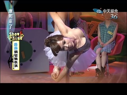 2014.06.05康熙來了 康熙最強鋼管舞后大賽《上》