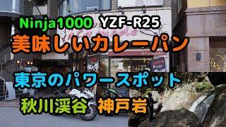【女性ライダー】東京都のパワースポット秋川渓谷神戸岩【Motovlog】【Ninja1000】【YZF-R25】
