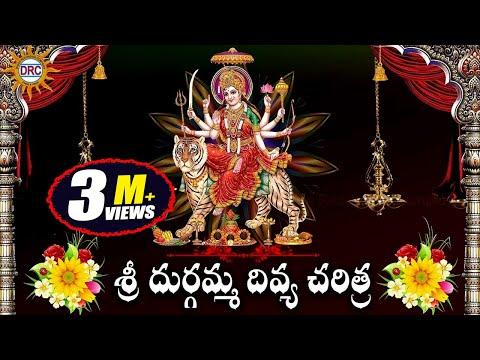 Sri Durgamma Divya Charithra || Durgamma Devotional | Disco Recording Company