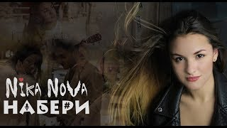 Nika Nova - Набери ( New Music Video)