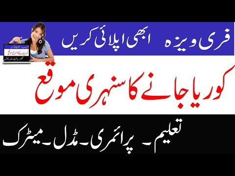 apply online OEC website to get South Korea Visa Free For Pakistan Passport Holders Ke Liya