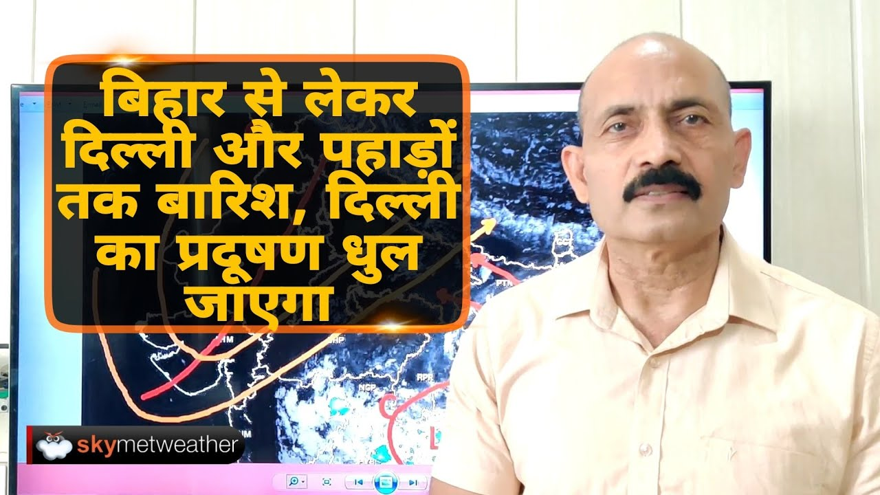 बिहार से लेकर दिल्ली और पहाड़ों तक बारिश। दिल्ली का प्रदूषण धुल जाएगा | Skymet Weather