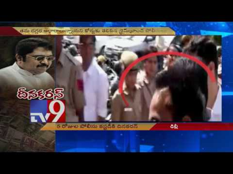 Sasikala nephew Dinakaran remanded to custody in bribery case - TV9