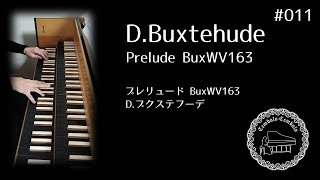 プレリュード BuxWV163 D.ブクステフーデ  Prelude BuxWV163 Dietrich Buxtehude
