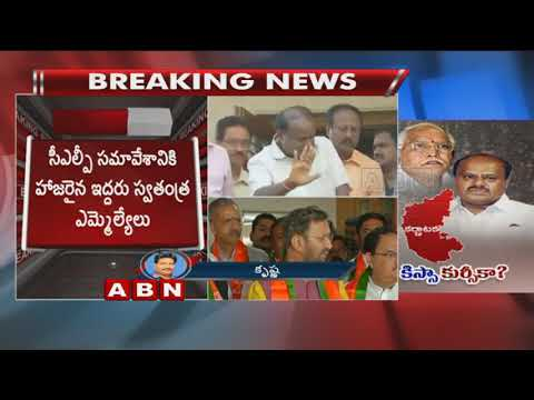 Yeddyurappa Elected As BJP Legislative Party Leader   Updates on Karnataka politics   ABN Telugu