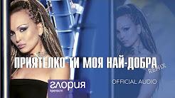 Глория - Приятелко Ти Моя Най - Добра ( Remix )
