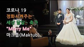 """결혼식 축가  """"Marry Me"""" 코로나19 정화 세상 달달 ~  축가"""
