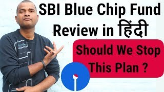 SBI Bluechip Fund Review in Hindi 2019 | Should We Stop This Plan ?