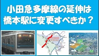 小田急多摩線の延伸は橋本に変更すべきか?!