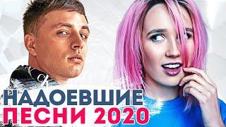 16 песен, которые всем надоели в 2020 году