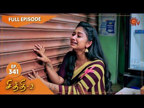 Chithi 2 - Ep 341 | 17 July 2021 | Sun TV Serial | Tamil Serial
