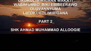OKUKOLIMIRIGANA_BIKI EBIBEERAWO OLUVANNYUMA LW'OKUKOLIMIRIGANA_PART 2_SHK AHMAD MUHAMMAD ALLOOGIE thumbnail