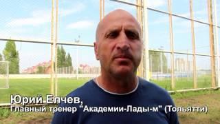 Главный тренер Академии Лады м Юрий Елчев о предстоящих матчах с Дзержинском