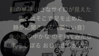 「乳団子を買いに」作詞 作曲 :ひとりぼっちの音楽製作所
