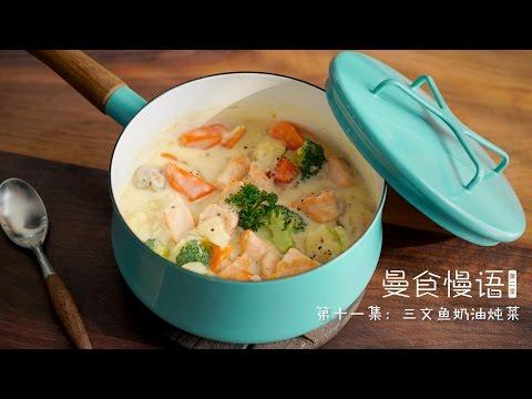 [Eng Sub]三文鱼奶油炖菜【曼食慢语】第二季第11集 Salmon Cream Stew