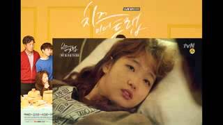 Cheese in the Trap ep.13 |HIGHLIGHT| Yoo Jung - Hong Seol