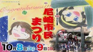 尼崎市民祭り 2016 市制100周年 これから だんじりは市内を曳きまわしへ.