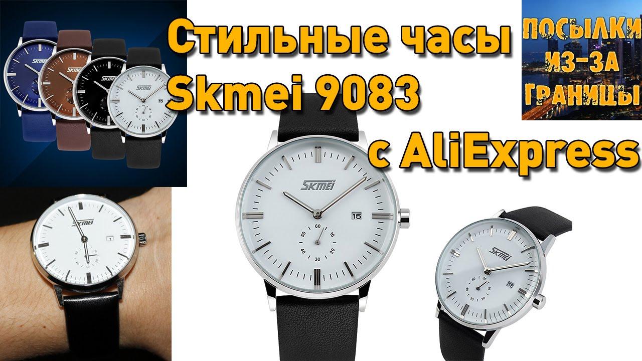 4d963bbf Часы Skmei 9083 из Китая - стильные и качественные! - YouTube