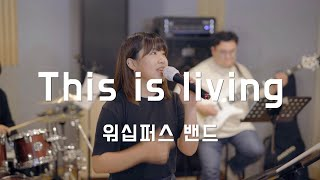 (Praise worthking clip) 워십퍼스 밴드 - this is living