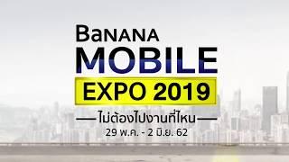BaNANA MOBILE EXPO 2019 โปรแรงกว่า 5 วันเท่านั้น! ที่ร้านบานาน่าทุกสาขา