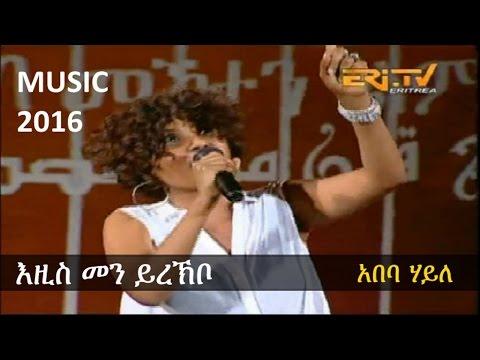 Abeba Haile - Ezis Men YreKbo   እዚስ መን ይረኽቦ - 2016 Eritrean Independence Music Cinema Roma