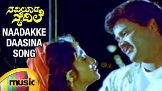 Naviloora Naidile Kannada Movie Songs | Naadakke Daasina Video Song | Raghuveer | Sindhu