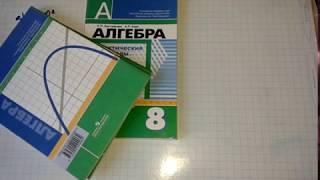 видео Решебник По Алгебре 8 Класс Math Helper