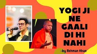 Yogi Adityanath | Ani news Reporter | Gaali | Rehman Khan | Comedy| Satire