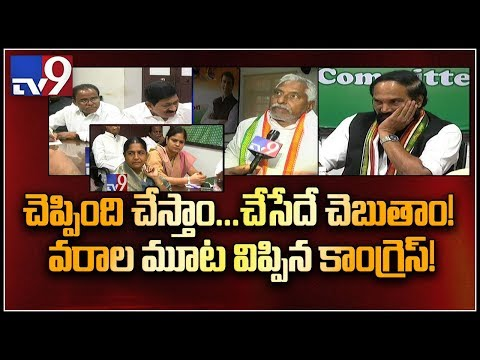 Congress committee to chart out party's manifesto for 2019 elections - TV9