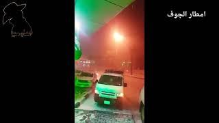 جديد تساقط امطار وثلوج غزيرة ،  1440/3/23  منطقة الجوف ، سكاكا ..  لاتنسى الاشتراك