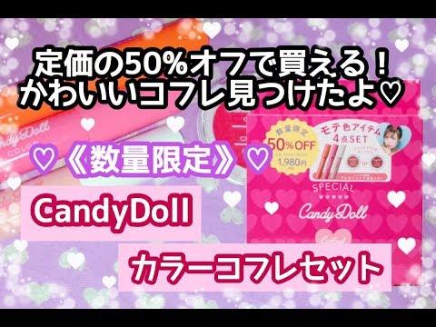 【購入品】CandyDollコフレセットレビュ�♡モテ色4点セット♡