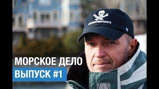 Морское дело. Выпуск №1 - Подготовка яхты после зимы