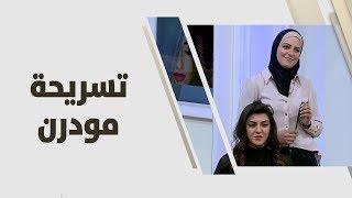 سوسن صرار - تسريحة مودرن