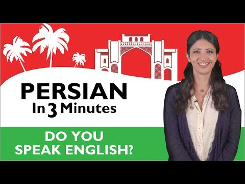 Learn Persian - Persian in Three Minutes - Do you speak English?