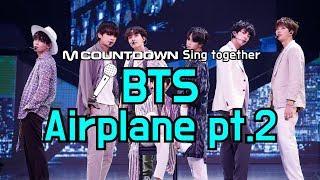 [MCD Sing Together] BTS -Airplane pt.2 Karaoke ver.