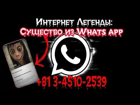 "Интернет легенды #1:""Момо""-демон из Whats app"